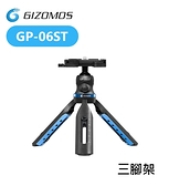 【EC數位】Gizomos GP-06ST 三腳架 桌面 輕便型 手機夾 輕便 便攜 攝影
