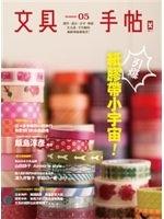 二手書博民逛書店 《文具手帖Season(5):引爆紙膠帶小宇宙》 R2Y ISBN:9865723301│Denya