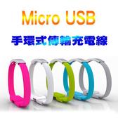 (55折)手環式 Micro USB 充電傳輸線(藍色)