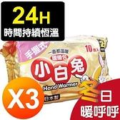 【南紡購物中心】小白兔 暖暖包 24小時持續(手握式) 10包入X3包