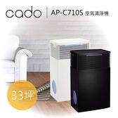 【限時優惠 9/30前送原廠濾芯】CADO AP-C710S 光觸媒空氣清淨機 適用約33坪