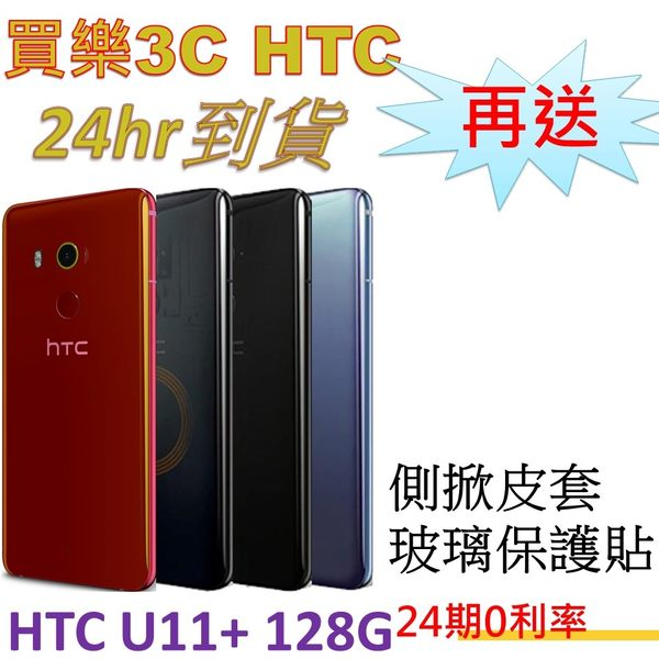 HTC U11 Plus 手機 6G/128G,送 側掀皮套+玻璃保護貼,24期0利率 HTC U11+