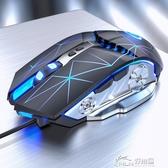 有線滑鼠 電競機械游戲專用滑鼠專用有線usb靜音無聲電腦筆記本家用辦公