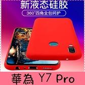 【萌萌噠】華為 HUAWEI Y7 Pro (2019)  純色原裝新款液態矽膠殼 全包磨砂軟殼 手機殼 手機套