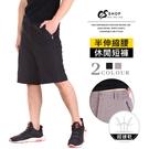 CS衣舖 速乾短褲 機能涼感 休閒工作短褲 #2764
