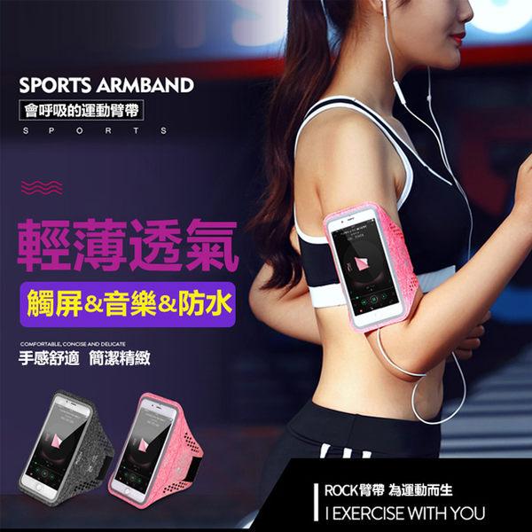 運動臂帶 輕薄 透氣 指紋解鎖 觸控靈敏 ROCK 聽歌 防水 反光警示 戶外跑步 iPhone 三星 華為 小米
