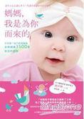 媽媽,我是為你而來的:日本第一胎內記憶醫師告訴媽媽3500個胎兒的感謝
