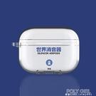 世界消音器airpods pro保護套適用蘋果airpods3代耳機殼創意文字3 夏季新品
