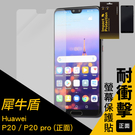 犀牛盾 華為 Huawei P20 / P20 pro 耐衝擊 緩衝 零殘膠 防刮 防指紋 正面 螢幕 保護貼