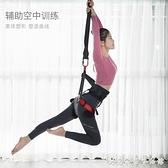 ozzie室內蹦極活力帶空中瑜伽繩家用懸掛式魔力繩舞蹈健身訓練帶 創意家居