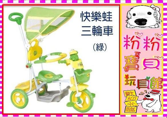 *粉粉寶貝玩具*快樂蛙後控推把三輪車(藍/綠)~有遮陽蓬