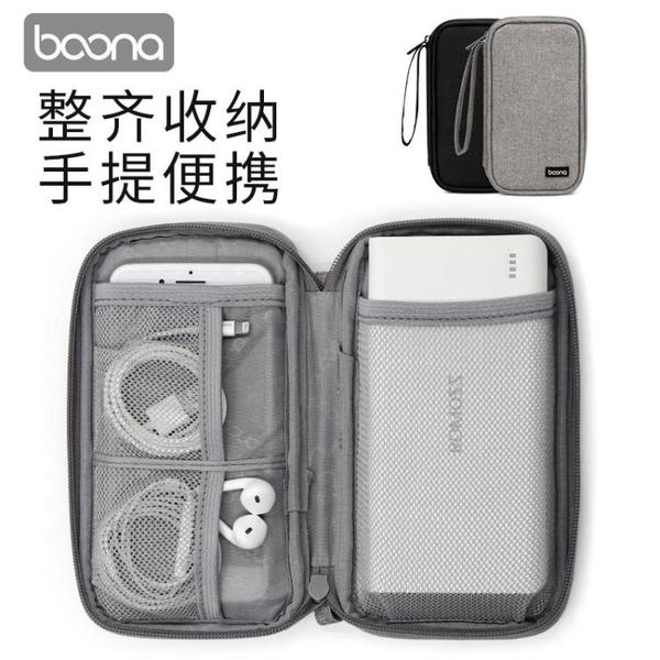 包納充電寶收納包保護套適用小米羅馬仕華為品勝行動電源 「店長推薦」