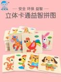 木質拼圖早教益智寶寶積木制立體幼兒童玩具女孩男孩1-2-3-6周歲【快速出貨】