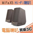 MiFa X5 兩件式桌上型 Hi-Fi 電腦喇叭,DSP數位音源處理器,鋅合金機身,高頻清晰,震撼低頻,海思
