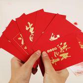 寶寶滿月生日快樂個性創意紅包過年終獎勵回禮紅包袋大小利是封   歐韓流行館