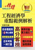 【鼎文公職】T5A121-高普特考/地方特考【工程經濟學重點範例解析】
