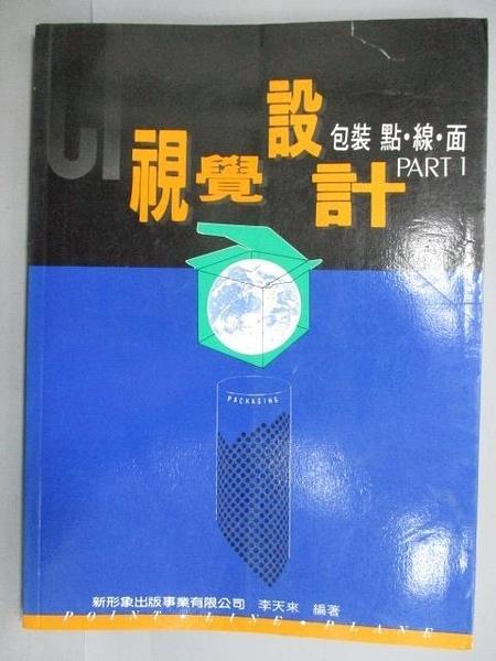 【書寶二手書T1/設計_PEM】視覺設計-包裝點線面PART I
