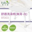 【Fullicon護立康】舒適洗澡椅(白色無椅背)