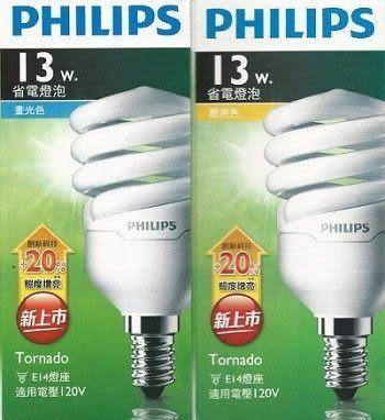 【燈王的店】《飛利浦燈泡》E14燈頭 13W螺旋省電燈泡 PHILIPS (易碎品需自取)☆ PHS13W/E14