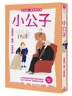 我的第一套世界文學19:小公子【城邦讀書花園】