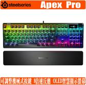 [地瓜球@] 賽睿 SteelSeries Apex Pro 機械式 鍵盤 可調整式按鍵