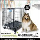 *KING WANG*SIMPLY《烤漆摺疊籠3尺-黑(附輪)》SP-DMM-36/狗籠