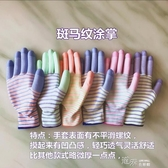 斑馬紋手套PU涂掌條紋浸膠防滑靜電花色園藝無塵勞保手套  【雙十二免運】