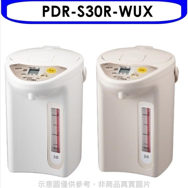 虎牌【PDR-S30R-WUX】熱水瓶 不可超取珍珠白色