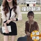 EASON SHOP(GQ3180)韓系氣質翻領排釦撞色條紋V領長袖針織衫合身貼肩彈力內搭衫短版毛線女上衣服