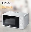 【Haier海爾】20L機械式微波爐 H20MX63《刷卡分期+免運》