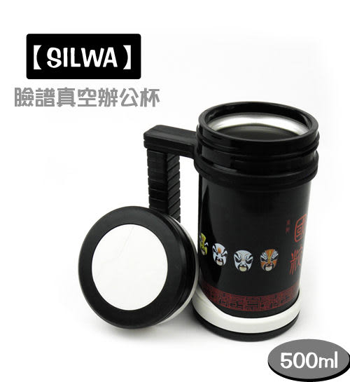 【SILWA】西華臉譜真空辦公杯(500ml)