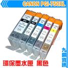 九鎮資訊 CANON PGI-750XL...