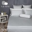 《60支紗》【雙人床包枕套三件式-共9色】打翻牛奶 100%精梳棉 -麗塔LITA-