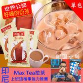 Max Tea 印尼奶茶(單包)