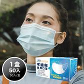 【易廷-清新宣言】醫療級 平面口罩 成人用 50片/盒 (藍色 粉色 紫色 黑色) MD雙鋼印【卜公家族】