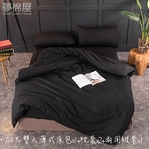 夢棉屋-活性印染日式簡約純色系-加大雙人薄式床包+鋪棉兩用被套四件組-黑沙色