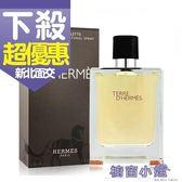 HermesTerre D'Hermes 愛馬仕大地男性淡香水 100ML