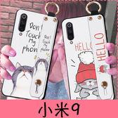 【萌萌噠】Xiaomi 小米9 (6.39吋)  創意腕帶支架 可愛萌貓兔子保護殼 全包防摔軟殼 手機殼 手機套