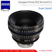 EGE 一番購】【客訂】Zeiss CP.2 50mm/T1.5 Super Speed 電影鏡頭【公司貨】