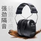 專業隔音耳罩睡覺防噪音聲音睡眠用側睡學生宿舍靜音神器降噪耳機【果果新品】