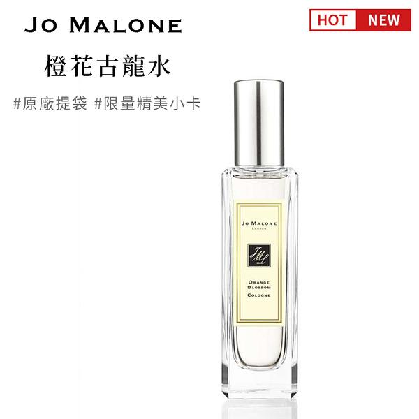 JO MALONE 橙花古龍水 30ml  【SP嚴選家】