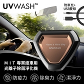 UVWASH 車用mini光離子除菌淨化機-黑色(附車充+USB轉接雙線)