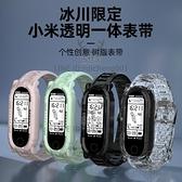 【升級裝甲版】小米手環6/5/4/3腕帶nfc表帶tpu印花透明彩虹款手鏈【古怪舍】