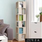 創意360度書櫃 簡易學生用臥室旋轉書架經濟型落地多層置11-14【中秋鉅惠】