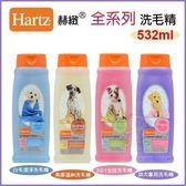*WANG* 美國赫緻 Hartz《洗毛精-白毛潔淨|燕麥溫和|3合1全效|幼犬專用》532ml/瓶  狗適用
