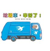 垃圾車,辛苦了! 東方 (購潮8)