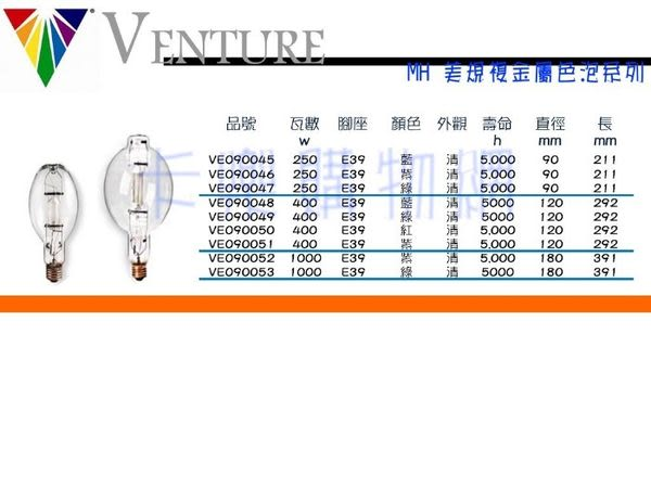 VENTURE 22486 MH 250W/U/BDX 藍色復金屬燈泡_ VE090045