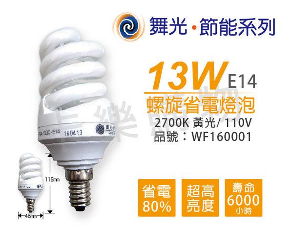 舞光 13W 2700K 黃光 110V E14 螺旋省電燈泡  WF160001