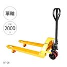 【手動油壓拖板車(2.0噸)-PU單輪 ...