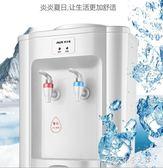 台式飲水機小型家用製冷迷你宿舍冰溫熱立式冷熱全自動特價 ATF 探索先鋒